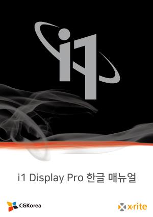 i1 Display 매뉴얼